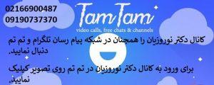 کانال تلگرام دکتر نوروزیان